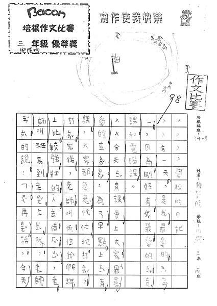 101WB306陳瑩修 (1)