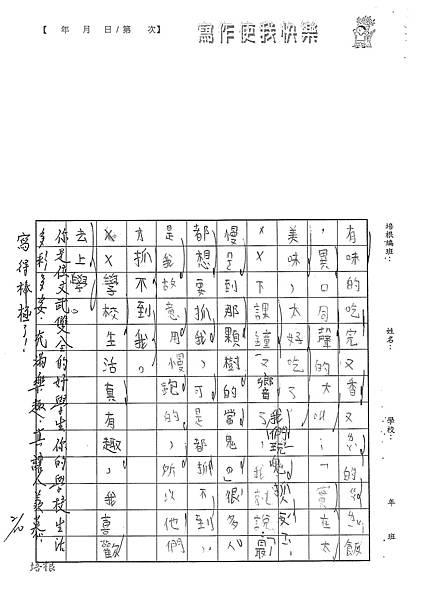 101WB306陳瑩修 (4)