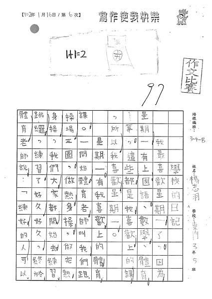 101WB306楊志羽 (1)
