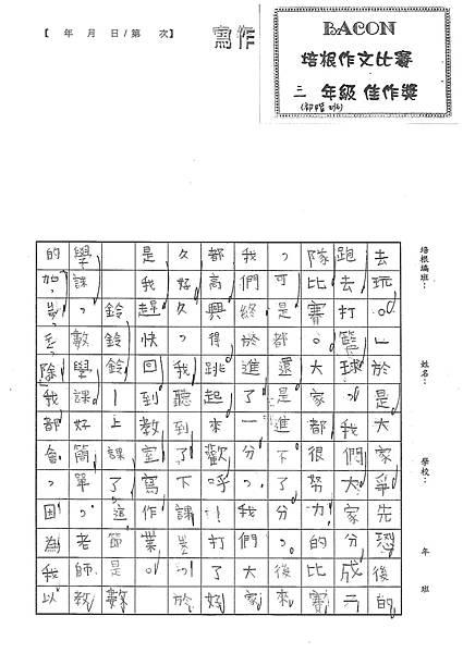 101WB306楊志羽 (2)