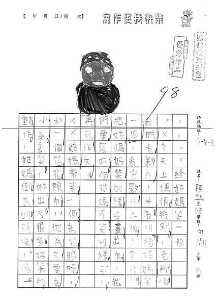 101WB309陳瑩修 (1)