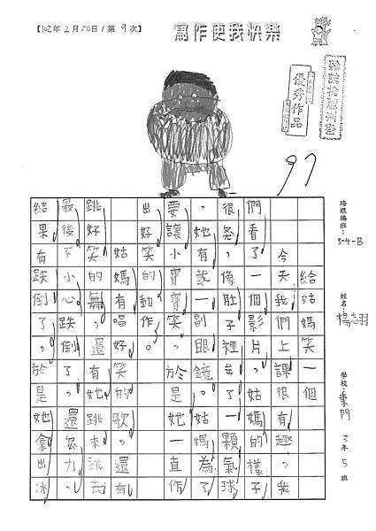 101WB309楊志羽 (1)