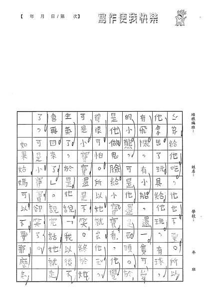 101WB309楊志羽 (2)
