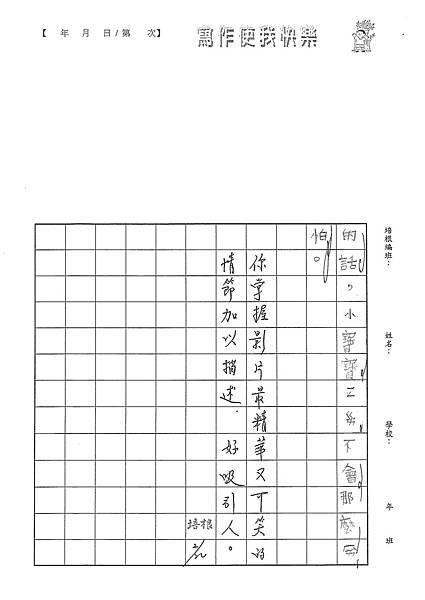 101WB309楊志羽 (3)