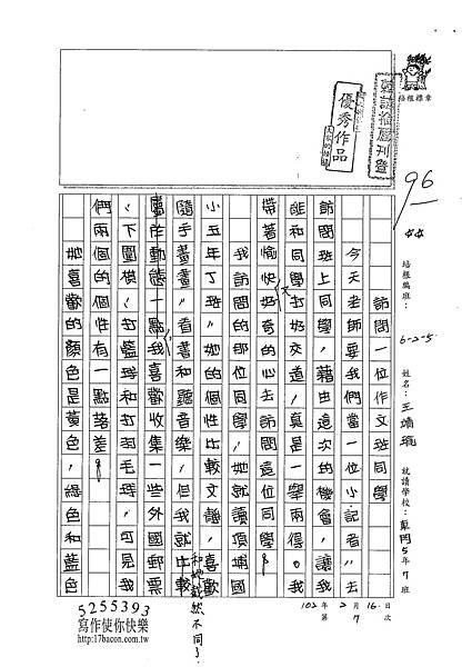 101W5307王靖瑜 (1)