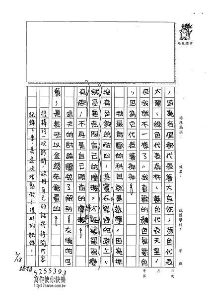 101W5307王靖瑜 (2)