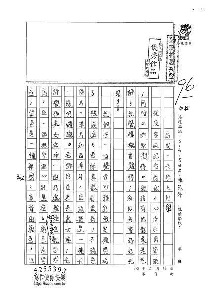 101W5307陳苑妤 (1)