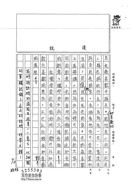 101W5307陳苑妤 (2)