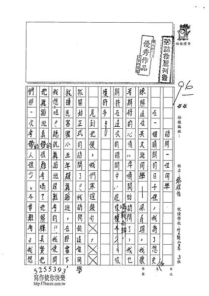101W5307蔡維怡 (1)