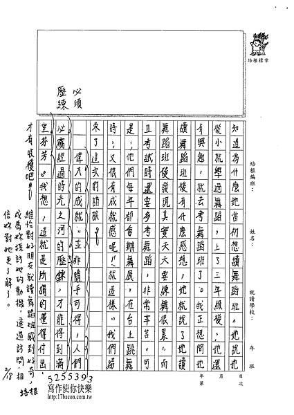 101W5307蔡維怡 (2)