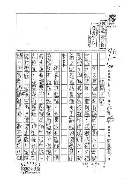 101W5307江韋翰 (1)