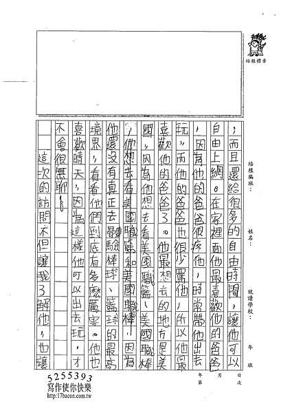 101W5307江韋翰 (2)
