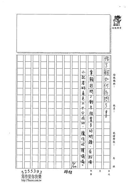 101W5307江韋翰 (3)