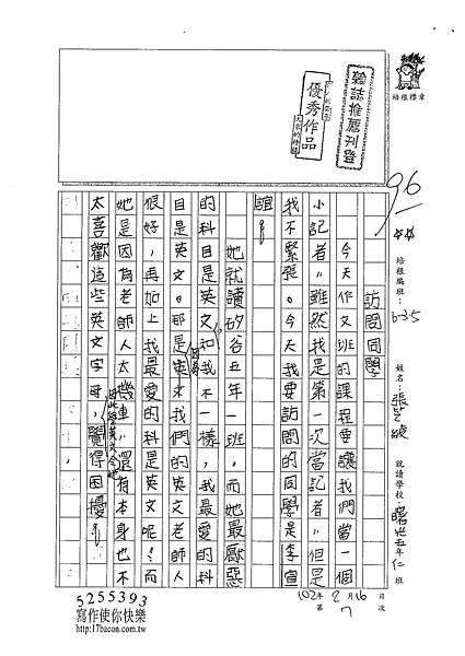 101W5307張芝綾 (1)