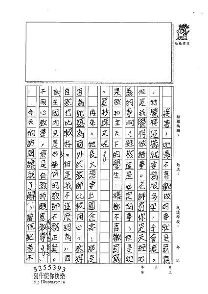 101W5307張芝綾 (2)