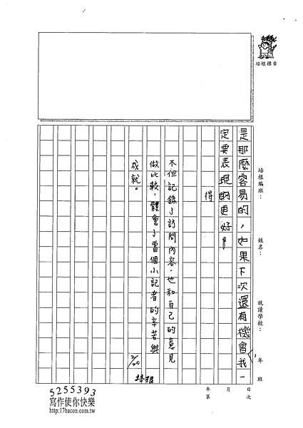 101W5307張芝綾 (3)