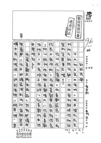 101W5307蔡宜軒 (1)