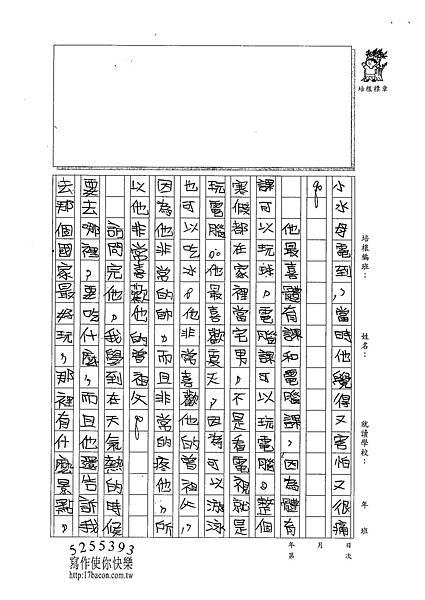 101W5307蔡宜軒 (2)