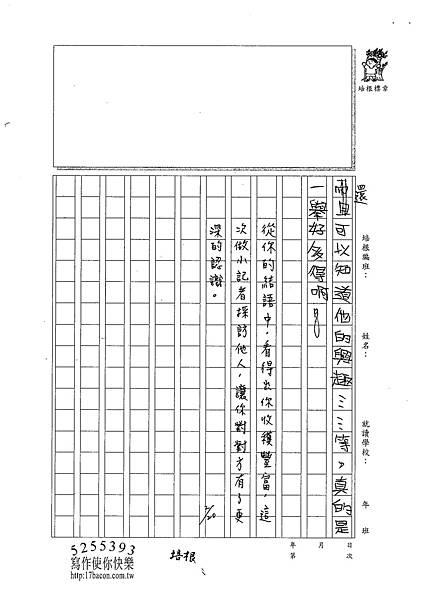 101W5307蔡宜軒 (3)