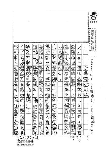 101W5308陳瑋哲 (1)