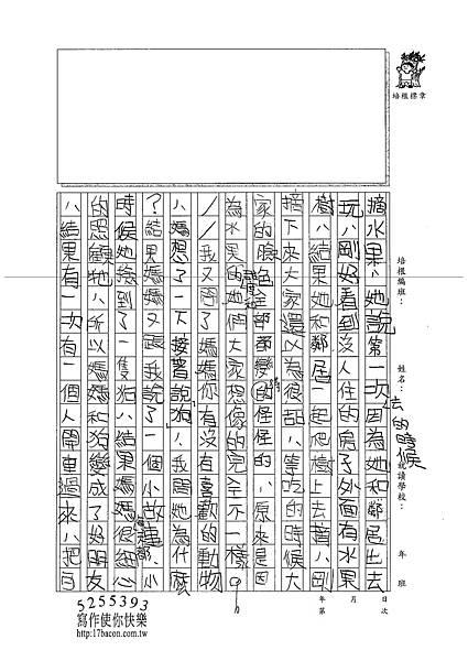 101W5308陳瑋哲 (2)