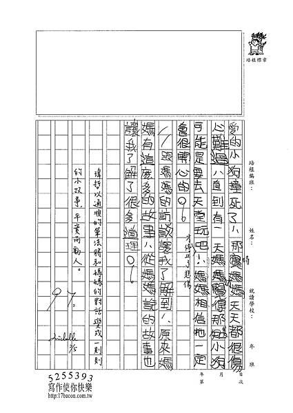 101W5308陳瑋哲 (3)