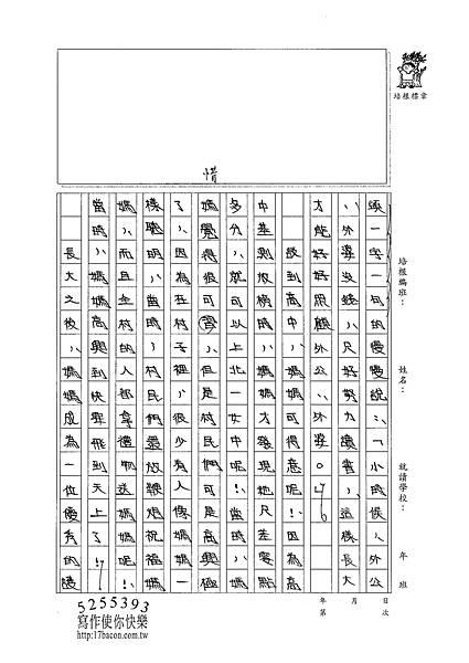 101W5308曾志騏 (2)