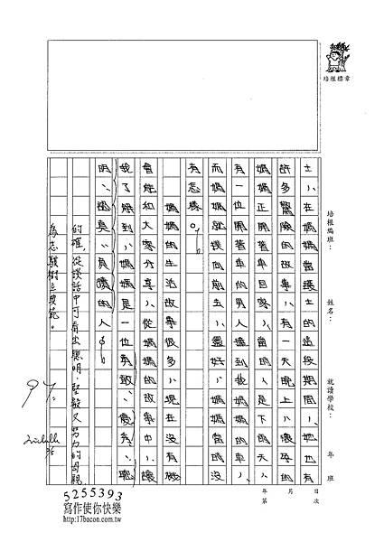 101W5308曾志騏 (3)