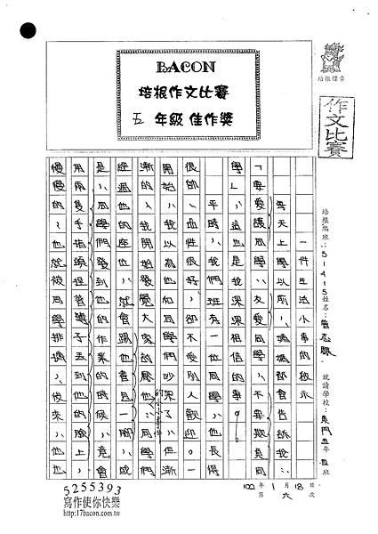 101W5306曾志騏 (1)