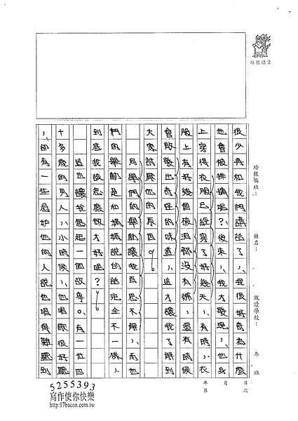 101W5306曾志騏 (2)