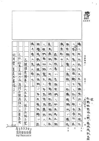 101W5306曾志騏 (3)