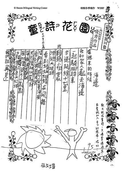 101W3307張文堰 (1)