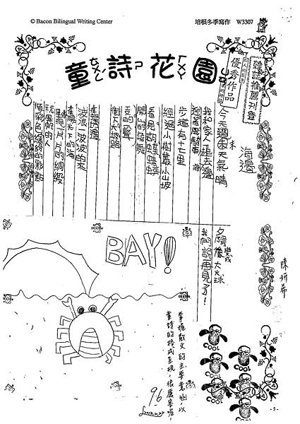 101W3307陳妍希 (1)