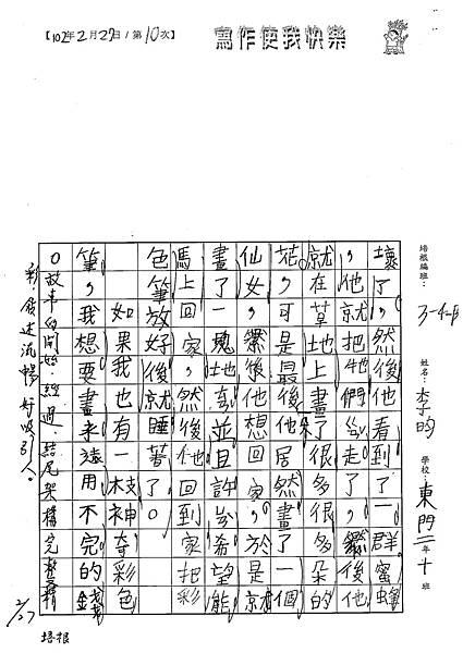 101WB310李昀 (2)