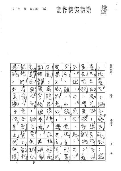 101WB310陳瑩修 (2)