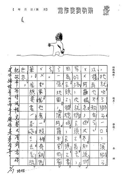 101WB310陳瑩修 (3)