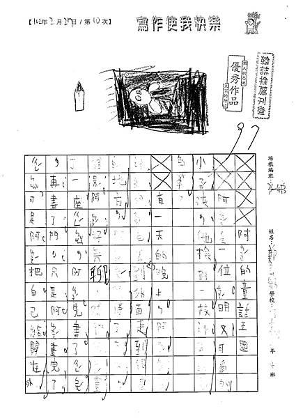 101WB310鄭昇綸 (1)