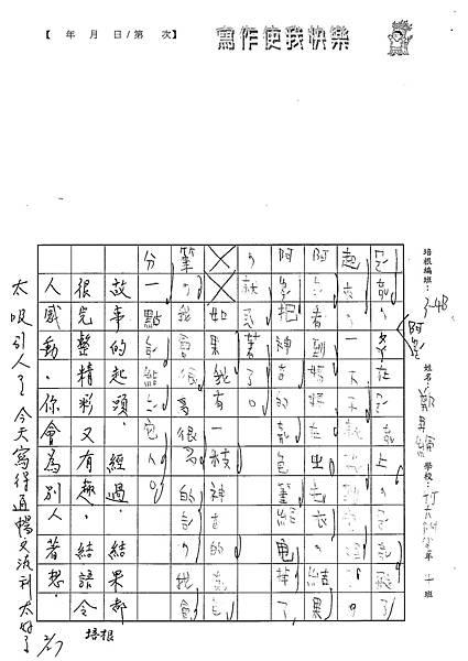 101WB310鄭昇綸 (3)