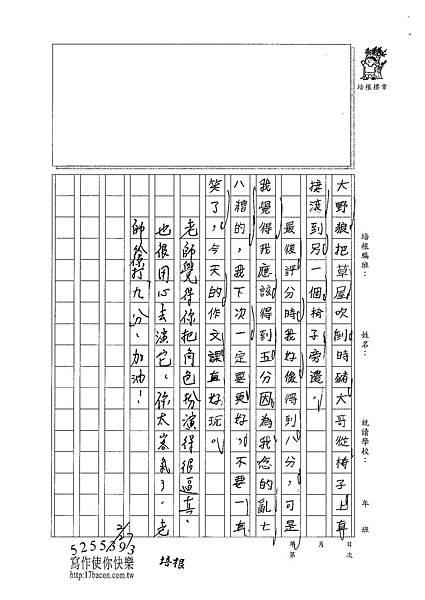 101W4310李孟真 (2)