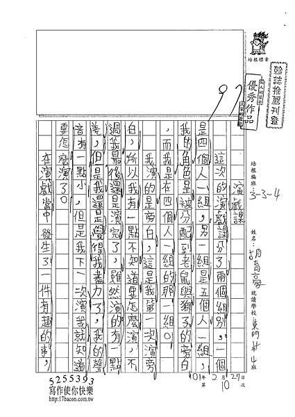 101W4310胡育豪 (1)