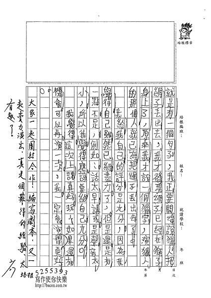 101W4310胡育豪 (2)