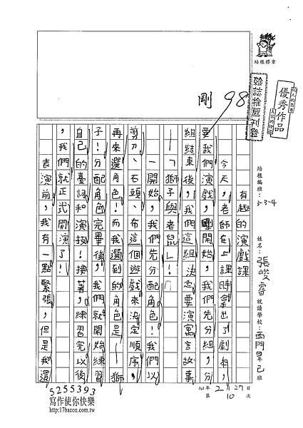 101W4310張峻睿 (10
