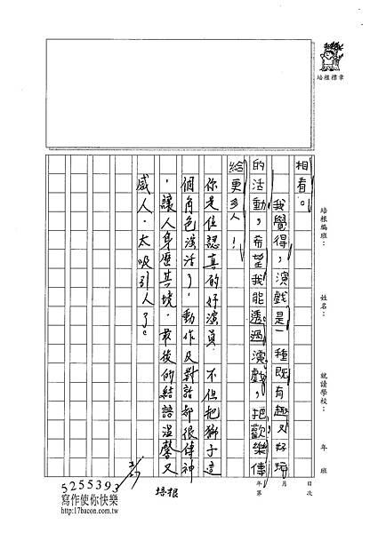 101W4310張峻睿 (12)