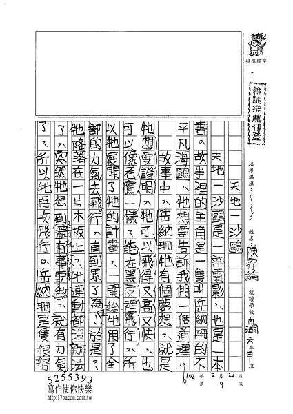 101W6309陳宥綸 (1)