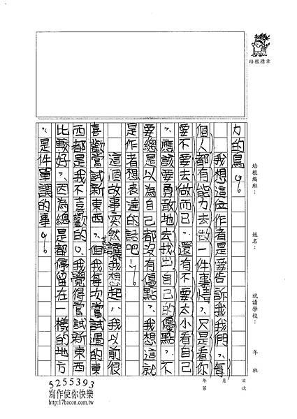 101W6309陳宥綸 (2)