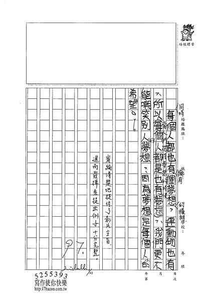 101W6309陳宥綸 (3)