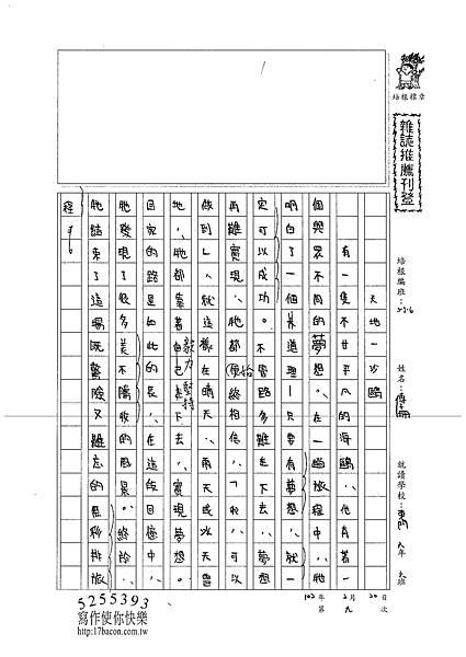 101W6309傅子珊 (1)