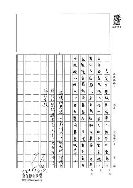 101W6309傅子珊 (3)