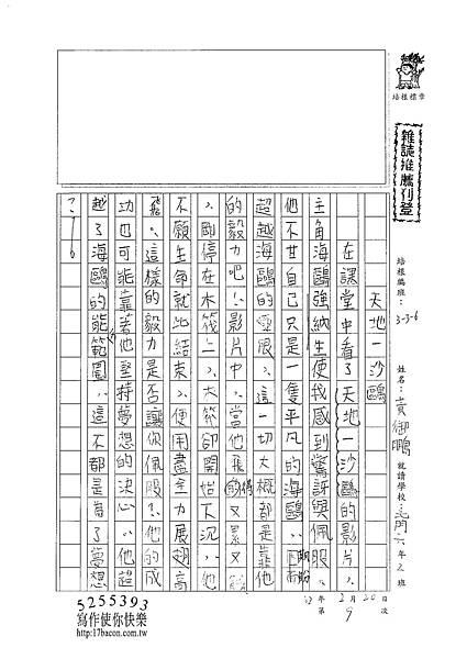 101W6309黃御鵬 (1)