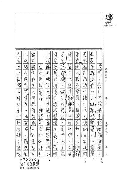 101W6309黃御鵬 (2)